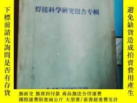 二手書博民逛書店罕見焊接科學研究報告專輯Y267097 不祥 第一機械工業部 出