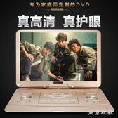 dvd播放機便攜式移動CD光盤vcd影碟機家用迷你小電視機器 QQ27692『東京衣社』