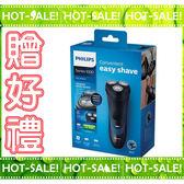 《現貨立即購+贈好禮》Philips S1510 飛利浦 三刀頭 充電式 電鬍刀 電動刮鬍刀 (荷蘭原裝)
