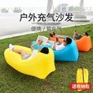 ▶戶外懶人充氣沙發空氣沙發袋便攜式椅子床...
