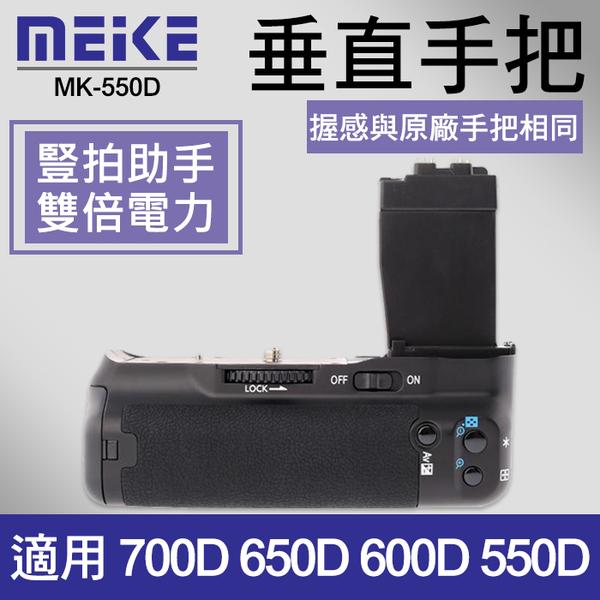 【700D 電池手把】公司貨 一年保固 Meike 美科 MK-550D 電池手把 BG-E8 適用 650D 550D