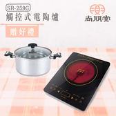 好禮贈-尚朋堂微電腦觸控式電陶爐SR-259G