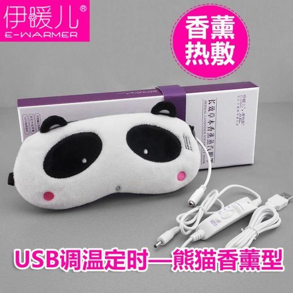 卡通可愛發熱眼罩睡眠蒸汽加熱熱敷眼疲勞USB秋季上新