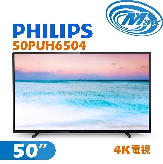 【麥士音響】Philips飛利浦 50吋 4K電視 50PUH6504