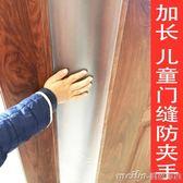 加厚兒童安全防夾手門縫保護條嬰兒防擠手幼兒園防護門檔門卡寶寶 美芭