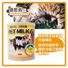 【力奇】優思多 犬貓專用奶粉 400g-270元【可代替母乳亦可作為營養補充品】>可超取(A802A02)