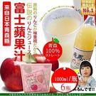 【果之蔬-全省免運費】日本青森99.9%飛馬蘋果汁X6瓶組      1000ml/瓶