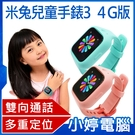 【免運+3期零利率】贈保護貼X2 米兔兒童手錶3 4G版 多重定位 軌跡查看 IPX7防水 雙向通話 AI學習