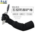 快速出貨鋼絲防割護袖護臂防砍防刺防刀防身護具護腕護手護臂防割手套
