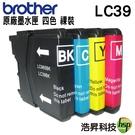 【四色一組 ↘1190元】Brother LC39 原廠墨水匣 裸裝 適用於 MFC-J410