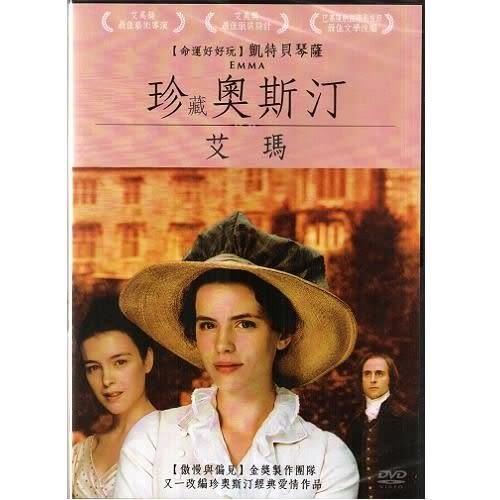 珍藏奧斯汀 艾瑪 DVD (購潮8)