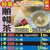 【荷葉順暢茶▶10入】買5送1║粉光蔘茶 仙楂片 荷葉絲║清爽暢通 窈窕曲線 沖泡茶包