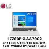 LG 樂金 Gram 17Z90P-G.AA79C2 16吋11代Intel輕薄筆電 銀(17/i7-1165G7/16G/1TB/W10H)