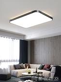 吸頂燈 led吸頂燈客廳家用簡約現代大氣創意北歐房間臥室陽臺吊頂大燈具【免運快出】