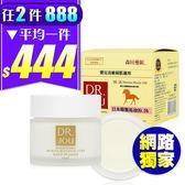 【任2入$999】森田藥粧 DR.JOU 日本精製馬油99.5% 65mL◆86小舖◆