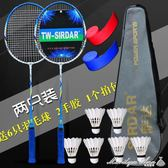 成人學生比賽初級 2支裝雙拍情侶款羽毛球拍 YXS 瑪麗蓮安