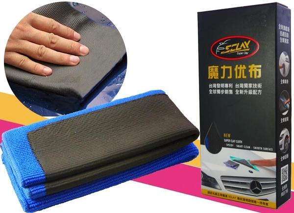 【台灣專利正品】魔力優布 美容布 黏土布 去汙土布 奈米纖維布 去柏油碳粉 恢復光滑表面