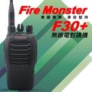 Fire Monster F30+ 對講機 F30 生活防水 省電功能 8W超大功率 無線電 2021年最新款