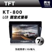 【TFT LCD 】KT-800 7吋遮陽固定式彩色TFT液晶顯示器*附腳架、遙控器