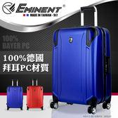 詢問另有優惠《熊熊先生》20吋萬國通路登機箱 Eminent霧面旅行箱9J7 耐用深鋁框行李箱