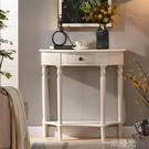 玄關桌子靠牆半圓實木歐式隔斷過道裝飾櫃美式北歐現代簡約玄關台 一米陽光
