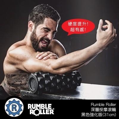 【富樂屋】Rumble Roller 深層按摩滾輪-黑色強化短版狼牙棒 (31cm)