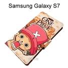 海賊王皮套 [J22] Samsung G930FD Galaxy S7 航海王 喬巴【台灣正版授權】