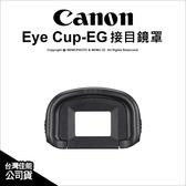 原廠 Canon 佳能 EyeCap Eg 接目鏡 觀景窗延伸器 眼罩 接目器 取景器 1DS3 5D3 7D★可刷卡★ 薪創