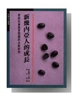 二手書博民逛書店 《新幾內亞人的成長》 R2Y ISBN:9573215799│M.Mead