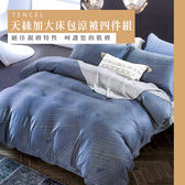 天絲/專櫃級100%.加大床包涼被四件組.藍調/伊柔寢飾