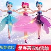 會飛的小仙女手感應飛行器懸浮飛天小飛仙小飛人兒童玩花樣年華
