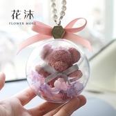 車載永生花車掛禮盒玫瑰小熊汽車擺件diy繡球花珍珠掛飾生日禮物