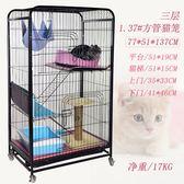 【現貨】特價寵物貓籠子 雙層三層 四層 特大號 貓咪別墅貓籠具貓窩