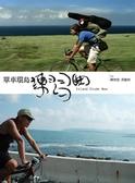 (二手書)單車環島練習曲