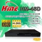 高雄/台南/屏東監視器 HM-45D 4路 H.265 1080P 環名HME 4合1 數位錄影主機 DVR主機