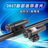 可調紅綠外線瞄準器瞄準鏡紅綠激光尋鳥鏡激光瞄紅外線綠外線