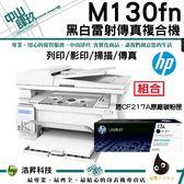 【搭CF217A原廠/1支+登錄送1TB碟碟+全聯1000】HP LaserJet Pro M130fn 黑白雷射傳真複合機印表機