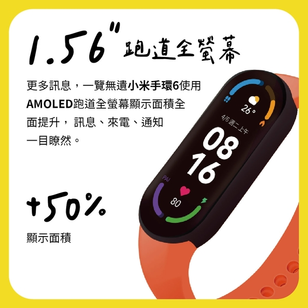 現貨 小米手環6 NFC版 血氧偵測 送保貼錶帶 小米 智能手環 運動手環 小愛同學 心率監測 台灣保固