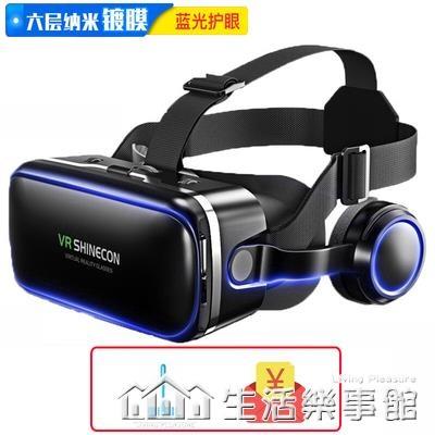 千幻魔鏡10代VR眼鏡一體機3D眼鏡vr一體機全景手機虛擬現實ar眼鏡【樂事館新品】