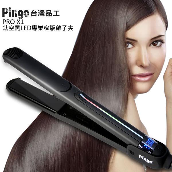 PINGO台灣品工 PRO X1鈦空黑LED專業窄版離子夾