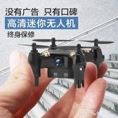 無人機迷你遙控飛機直升機玩具航模四軸無人機航拍飛行器高清專業智慧秒殺價YJT 【快速出貨】