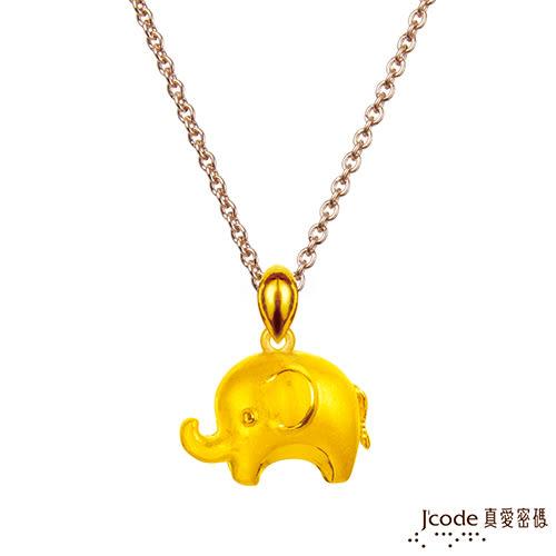 J'code真愛密碼 象徵愛 黃金墜子 送項鍊