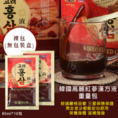 韓國高麗紅蔘漢方液80ml*10包入(無盒裝)