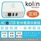Kolin歌林 AC轉 USB定時電源供...