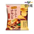 卡迪那 波浪洋芋片 香烤雞汁口味(43g/包)X3包【合迷雅好物超級商城】