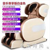 按摩椅家用全自動太空艙揉捏推拿全身多功能電動按摩器沙發椅 小艾時尚NMS
