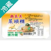 義美菜頭粿600G/包(冷藏)【愛買冷藏】