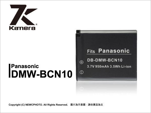 KAMERA 佳美能 Panasonic DMW-BCN10 DMWBCN10 鋰電池 適 DMC-LF1/LF1 薪創數位