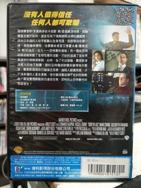 挖寶二手片-G37-001-正版DVD-電影【謊言對決】-李奧納多狄卡皮歐 羅素克洛 馬克史壯 席芬坦法拉哈