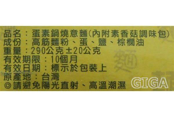 【吉嘉食品】鍋燒意麵(海鮮) 每封4粒裝45元[#1]{RW51}